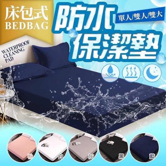 【現貨-免運費!台灣寄出實拍+用給你看】防水保潔墊 床包式保潔墊 100%防水床包 透氣床墊 單雙人床包【WH120】