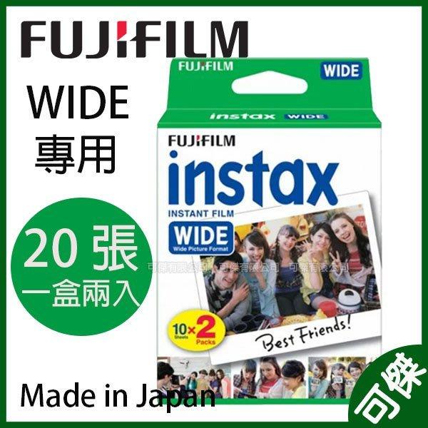 FUJIFILM INSTAX WIDE 210/200/100/300 大張底片 寬幅底片 5盒共100張