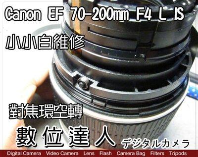 【數位達人相機維修】對焦環空轉  維修對焦組 Canon EF 70-200mm F4 L IS USM 小小白IS