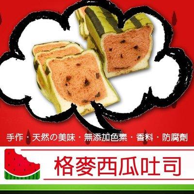 【格麥蛋糕】西瓜吐司/大西瓜土司(紅肉) 實體門市已熱銷上萬條
