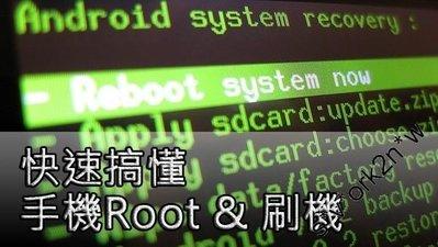 熱賣點 三星 LG Android 手機 ROOT 機 救磚解鎖 升級 恢復原裝 ROM GOOGLE 賬戶鎖  刷機