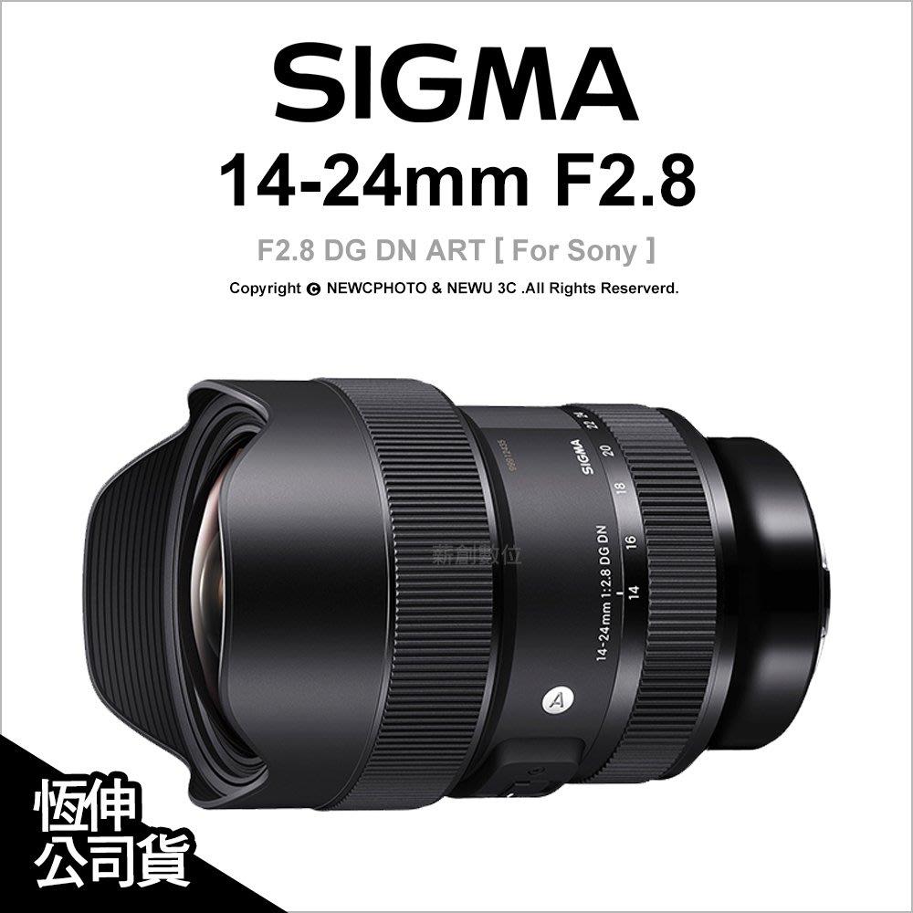 【薪創忠孝新生】Sigma 14-24mm F2.8 DG DN ART 大光圈 廣角 變焦鏡 For Sony 公司貨