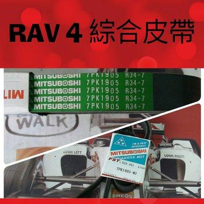 豐田 TOYOTA RAV4綜合皮帶 發電機皮帶