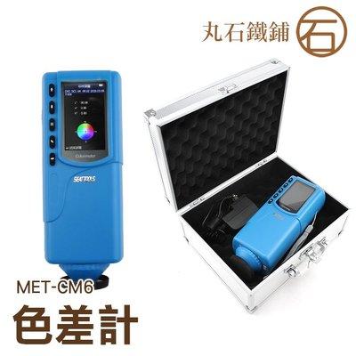 《丸石鐵鋪》分析測量 色差計 色差儀 油漆 塑膠顏色測量 檢測 MET-CM6  色差計 測量儀 測試儀 實驗儀器