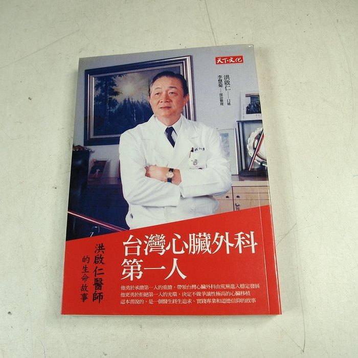 【懶得出門二手書】《台灣心臟外科第一人:洪啟仁的生命故事》ISBN:9863205311│天下文化│八成新(32D16)