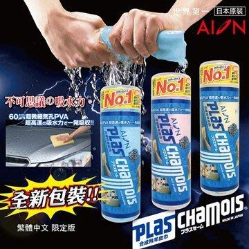 【小凱-汽車用品】日本原裝 AION合成羚羊皮巾(中_43*34cm) 瞬間吸水!令人驚異的吸水力!日本銷售NO.1! 新北市