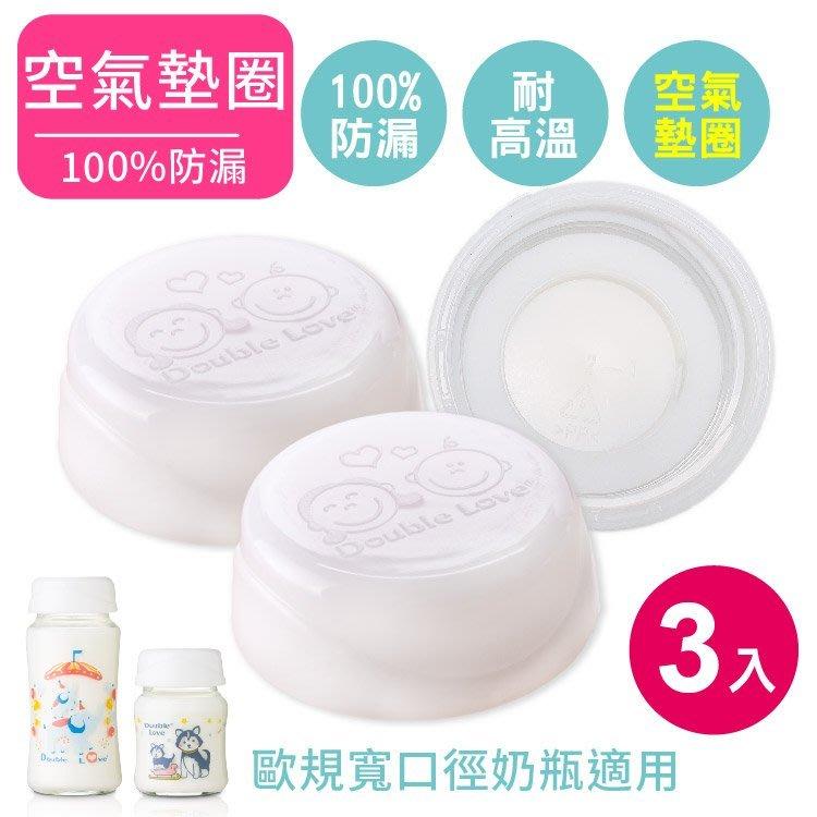 DL台灣製 歐規寬口奶瓶Air Paking專利密封蓋(3入組)【EA0064】AVENT奶瓶可用 萬用蓋奶瓶蓋