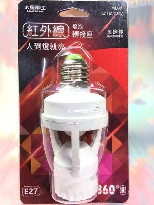 【八八八】e網購~【太星電工 紅外線燈泡轉接座WD-601】239343燈泡轉接座 轉接頭