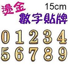 【AN15】燙金數字貼牌15cm/燙金字 金色字 標誌牌 金字123