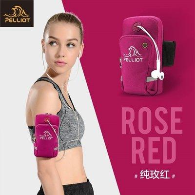 【露西小舖】Pelliot素色防潑水透氣手臂包跑步手機臂包運動手臂包慢跑手臂包(適16.9*7.8cm以下手機,含保護套