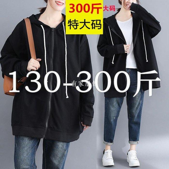 有家服飾胸圍150/190超特大碼女裝秋冬加肥加大衛衣300外套胖mm250斤240斤