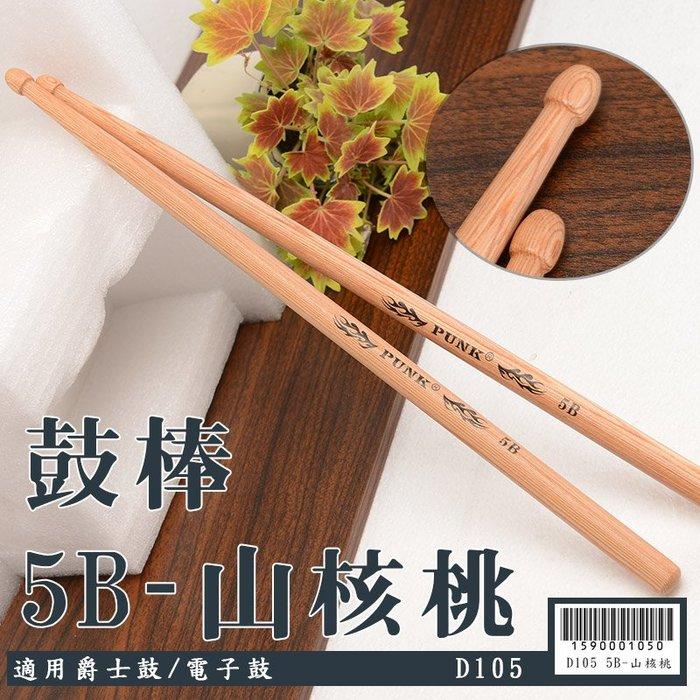 【嘟嘟牛奶糖】爵士鼓棒 5B 山核桃 鼓錘 鼓槌 演出鼓棒 棒鼓 木質鼓棒 D105
