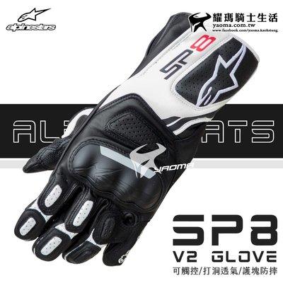 預購 Alpinestars手套|SP-8 V2 gloves 黑白 SP8 打洞 長手套 防摔 A星 耀瑪騎士安全帽