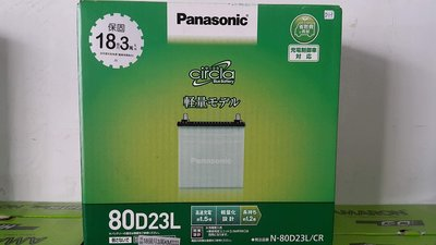 台北 三重 蘆洲 汽車電池 日本製 國際牌 Panasonic 80D23L銀合金(75D23加強版) 充電制御車可用