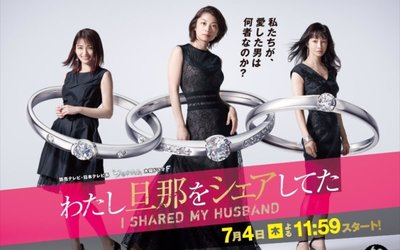 日劇《我分享了老公》Q小池榮子/涼/岡本玲/夏木麻里(全新盒裝D9版3DVD)