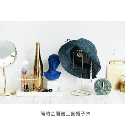 簡約金屬鐵工藝帽子架 時尚櫥窗首飾收納架陳列架_☆優購好SoGood☆