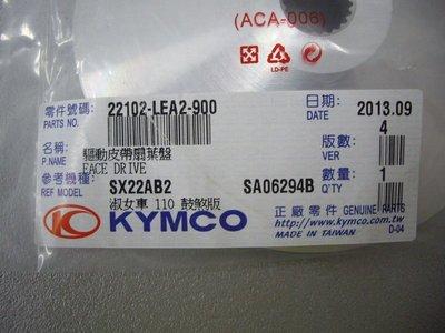 ㊣光陽公司貨㊣MANY驅動皮帶扇葉盤 MANY風葉盤 many110風葉盤