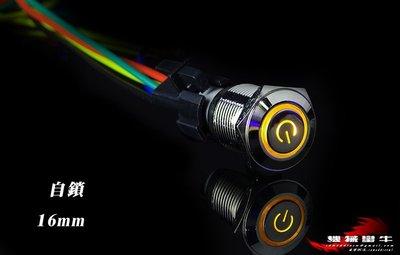 ≡MACHINE BULL≡ 16mm 黃光 自鎖 全新升級大光圈 電源符號 金屬開關 12V 光圈開關 天使開關
