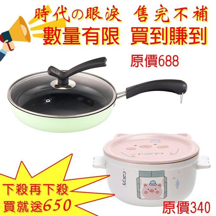 超優組合價 售完不補 北歐綠不沾平煎鍋25cm+小豬陶瓷泡麵碗多用蓋盤組