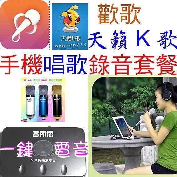 要買就買中振膜 非一般小振膜 收音更佳:客所思S10迴音機+電容式麥克風up660 送166音效