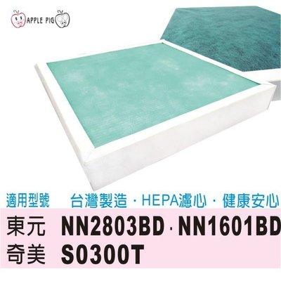 三片優惠 東元 空氣清淨 濾網 副廠 NN1601BD 1601 集塵