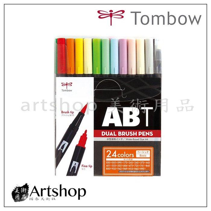 【Artshop美術用品】日本 TOMBOW 蜻蜓 DUAL BRUSH PENS 雙頭彩色毛筆 24色