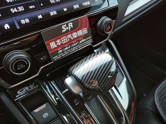 Honda CRV5 CRV 五代 卡夢紋排擋頭飾板 卡夢紋 卡夢 飾板