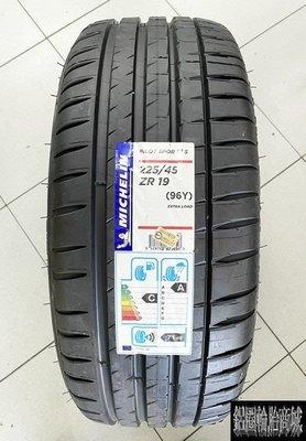 全新輪胎 MICHELIN 米其林 PS4S 225/45-19