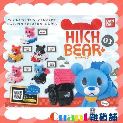 ∮Quant雜貨舖∮┌日本扭蛋┐正版 萬代 BANDAI 搭便車熊造型扭蛋02 全5款 HITCH BEAR