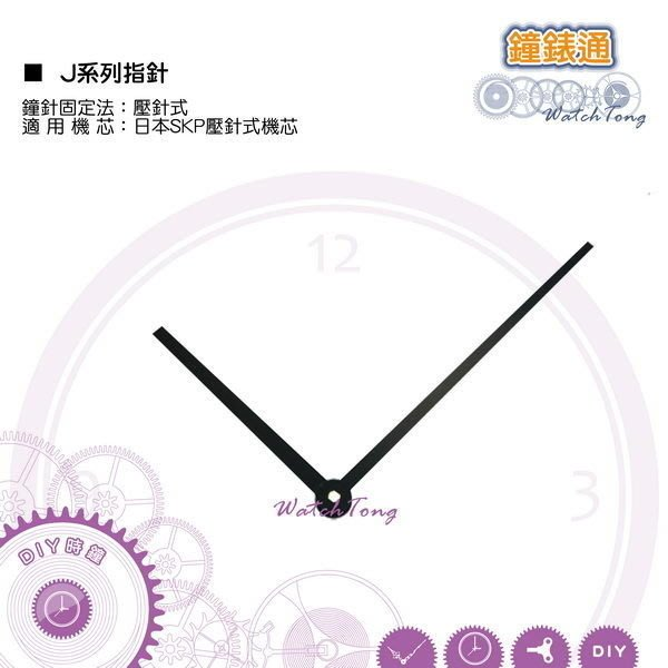 【鐘錶通】J系列鐘針 J145100 / 相容日本SKP壓針式機芯