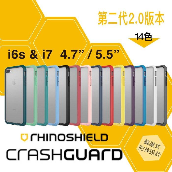 贈 傳輸線 犀牛盾 2.0 iPhone8 7 6s 4.7 Plus 5.5 防摔 邊框 保護殼 手機殼 第二代