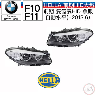 BMW原廠 F10 F11 雙HID大燈總成 前期 HELLA 氙氣 光圈 自動水平 林極限雙B