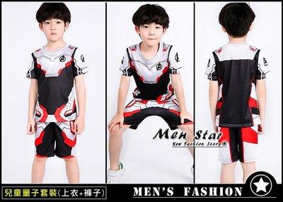 【Men Star】免運費 復仇者聯盟 4 終局之戰 量子兒童套裝 彈力運動衣 短袖T桖 短T 涼感衣 男 女 量子領域