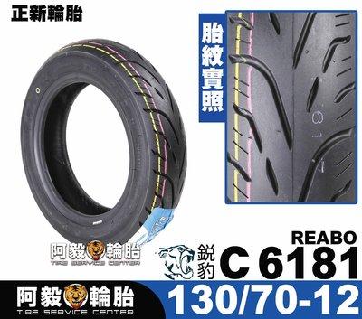 130/70-12台灣正新輪胎 鋭豹 REABO C6181 130/70-12 門市安裝送輪胎平衡+除蠟+氮氣填充服務
