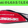 現貨..kawasaki羽毛球拍袋 3支裝球拍袋 方便 簡單 好攜帶 超優惠(不含球拍)