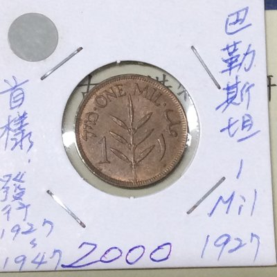 老怪門錢幣(時間夠久.有一定的稀少或困難度.國家/體制已經更迭了)巴勒斯坦/首樣1927