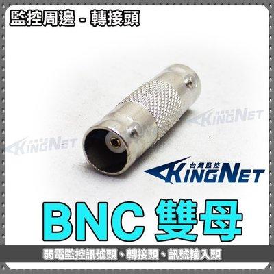 BNC雙母 - 監視器 攝影機 轉接頭 監控主機 同軸電纜 懶人線 訊號頭 影像訊號 麥克風 聲音 喇叭 電視線