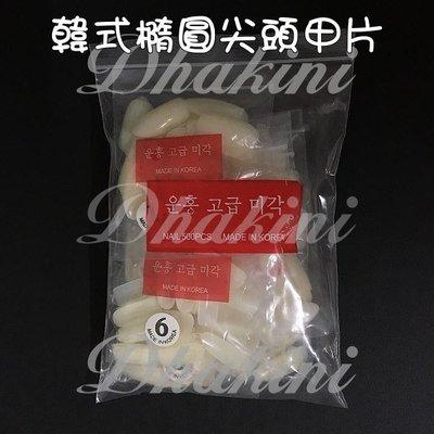 最新的喔~《韓式橢圓尖頭甲片-有透明、自然、白色等款》~每包500片裝~數量有限