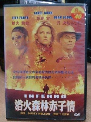 挖寶二手片-O05-008-正版DVD-電影【浴火森林赤子情】森林滅火專家面對突如其來的無名大火(直購價)