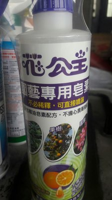 園藝資材 **  皂素  花公主園藝用皂素** 500ml  【花花世界玫瑰園】wu