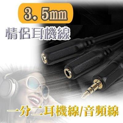 3.5mm一分二音頻線/ 耳機線 一公轉二母 1分2音頻線 1分2耳機線  情侶音頻線 一分二延長轉接 台南市