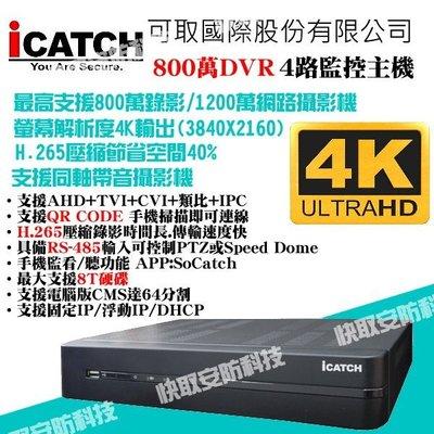高雄 監視器 可取 4路4音 DUHD 800萬 4K 8MP 監視器 H.265 監控主機 DVR 紅外線