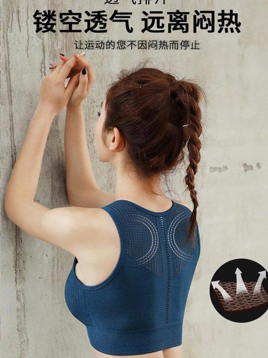 [索恩肯]2010 運動衣 ¥外穿跑步背心防震胸聚攏式薄款定型夏天可內衣女文胸健身運動439