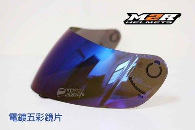 YC騎士生活_M2R原廠 F2C OX2 XR3 電鍍 五彩 鏡片 抗UV防護 F-2C OX-2 XR-3 電鍍鏡片