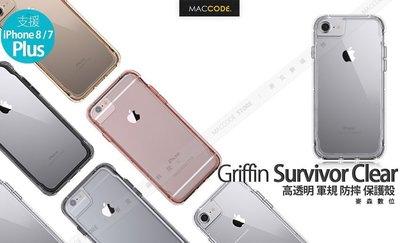 Griffin Survivor Clear iPhone 8 Plus /7 Plus 防摔 保護殼 公司貨 現貨含稅