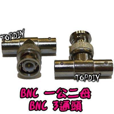 【TopDIY】BNC-08 BNC 一分二 1公2母 T型轉接頭 三向 轉接 監視器 監控 三通 一公二母 Q9 T型