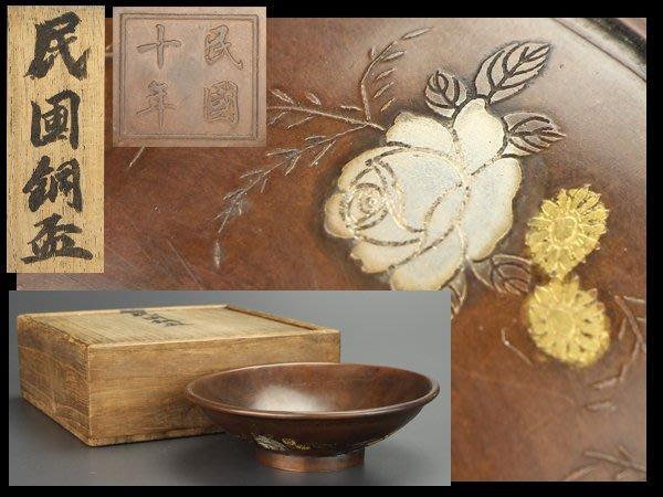 象嵌銅製 盃 民国十年在銘 時代美品    付箱