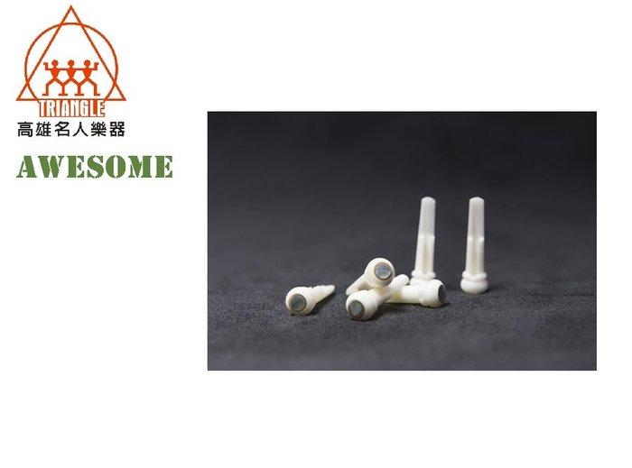 【名人樂器】Awesome 奧昇 牛骨特製弦釘 弦釘