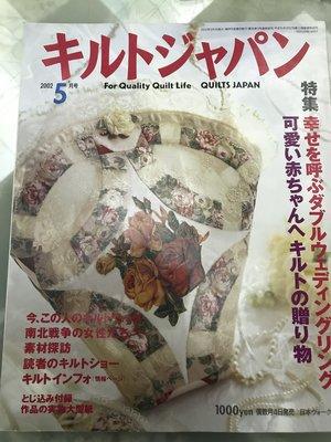 二手日文拼布キルトジャパン QUILT JAPAN 2002年5月 有紙型