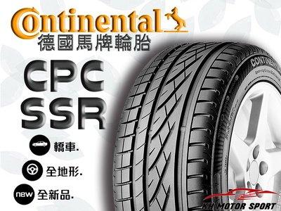 [凱匯汽車]馬牌輪胎 ➤205/55/16 CPC SSR 全新公司貨 年份正常 現貨供應 好夫曼定位 桃園實體店面